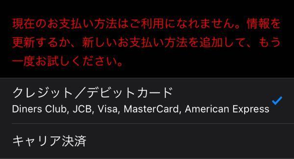 バンドルカードでapp storeの買い物をしたいのですが、登録しようとすると画像のようなエラーが発生するのですが対処法はありますか?