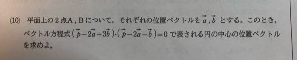 【至急】 数学のベクトルの問題です。 途中過程を教えていただきたいです。