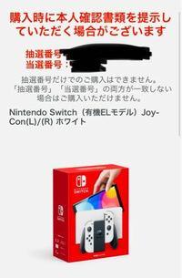 Switch有機ELのゲオでの抽選が当たりました! ですが、今手元に身分証がありません…… この購入時に本人確認書類を提出していただく可能性っていうのは、ない場合もあると言うことですか?  別に転売する気もないです。 純粋にゲームがしたくて その日にソフトも買いに行くつもりです。 実際店舗に行って買えないことはありますか?