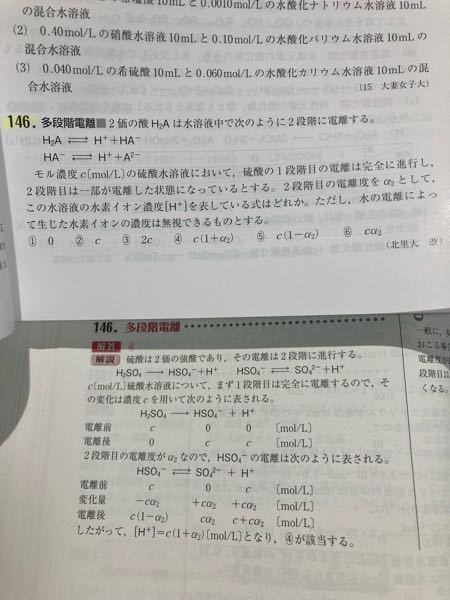 化学です。 至急お願いします! この写真の問題が解説をみてもよくわかりません。説明をよろしくお願いいたします。