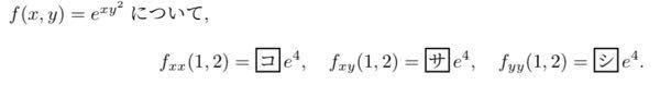 写真の問題についての質問です。 この関数の第2次偏微分係数を求めて解き方と解答を教えてください!!!
