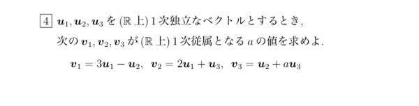線形代数の問題です。自分では力不足でしたのでわかる方いたら解答お願い致します。