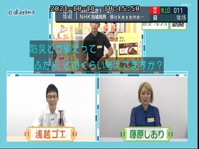 藤原しおりさんが現在NHKの全国放送に出ていますが。 . NHK岡山の番組です。他に岡山で出演歴はありますか?