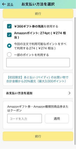 Amazonのアプリ(iPhone)で、249円の商品を買おうとしたところ、画像の画面から次に進めませんでした。 どなたか原因、対処法がわかる方いませんか?
