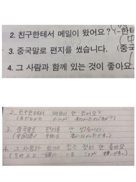 上が問題で下が私の回答なのですが、 日本語訳と文があっているかの添削をお願いします。 問題は、短い否定形안を用いて言い換えるというものです。