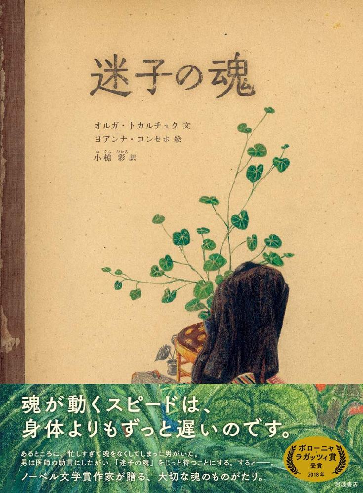 迷子の魂 オルガ・トカルチュク著、小椋彩による書籍について感想・レビューをお願いします。