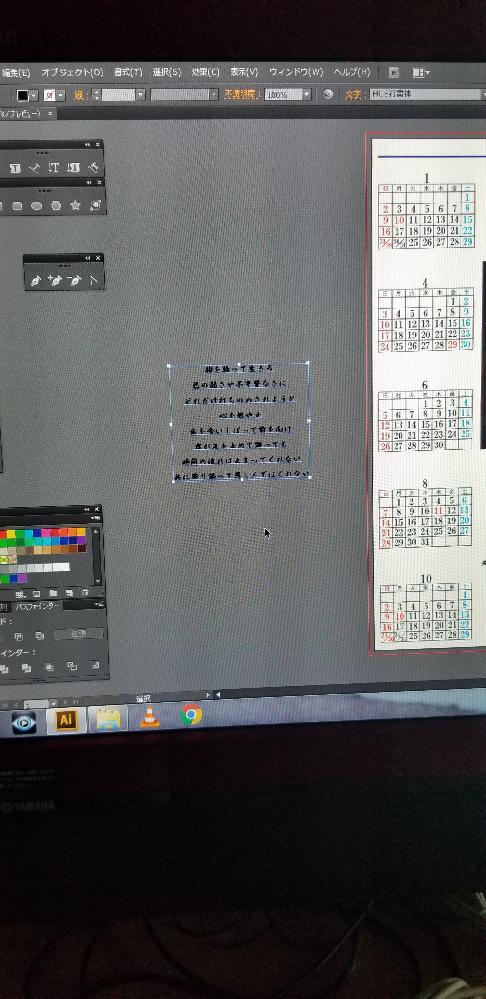 イラストレーターですがこのワクのなかで文字だけ拡大できますか?