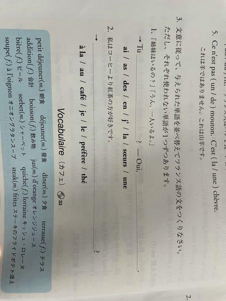 こちらフランス語の並び替えの2問の答えを教えてください それと宜しければ解く時のコツを教えてください。