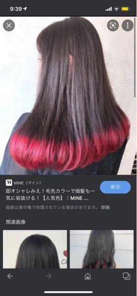 毛先だけ染めたいと思っています。 写真のような、地毛とカラーの境目がくっきりしているのではなく、自然にグラデーションになるようにしてもらいたいです。 そのようにしてもらうには、追加料金がいるのでしょうか?