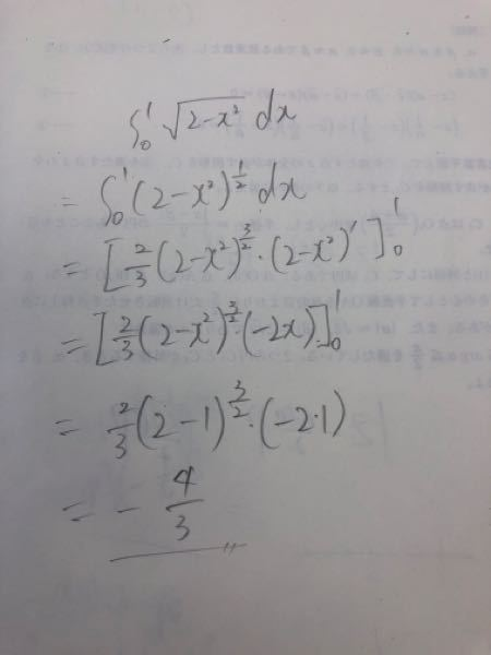 高校数学積分です 何故これは間違えなんですか?