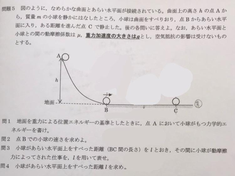 高校 物理基礎 エネルギーの問題です。 問3の答えに、マイナスがつくかどうか教えて欲しいです。解説も頂ければ幸いです。 よろしくお願いします。