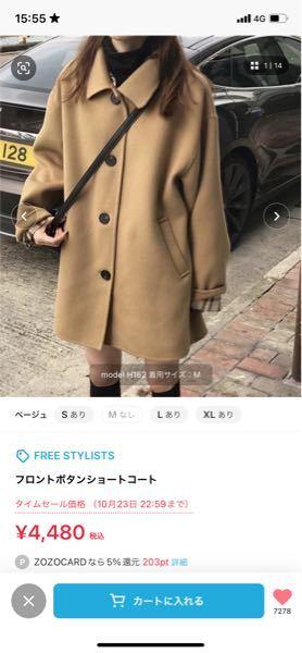 ZOZOTOWNで以下のコートを購入しようと思っています。他サイトで薄いや小さいなどのクチコミを見たのですが、実際に購入された方いましたらどんな感じだったか教えて頂きたいです!