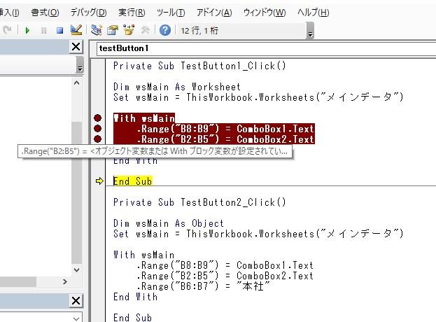 """VBAで「オブジェクト変数または With ブロック変数が設定されていません」というエラーが出ます。 解消方法はわかったのですが、理屈がわかりません。 以下コードをご参照ください。 最初に作った""""TestButton1_Click""""にあるコードではWorksheet型を使用しており、これだとエラーになります。 """"TestButton2_Click""""ではObject型を使用しましたが、エラーが解消しました。 出来れば最初のコードを生かしたいのですが、なぜこれでは駄目かをお分かりになる方、教えてください。 【①エラーになる】 Private Sub TestButton1_Click() Dim wsMain As Worksheet Set wsMain = ThisWorkbook.Worksheets(""""メインデータ"""") With wsMain .Range(""""B8:B9"""") = ComboBox1.Text .Range(""""B2:B5"""") = ComboBox2.Text .Range(""""B6:B7"""") = """"本社"""" End With End Sub 【②エラーにならない】 Private Sub TestButton2_Click() Dim wsMain As Object Set wsMain = ThisWorkbook.Worksheets(""""メインデータ"""") With wsMain .Range(""""B8:B9"""") = ComboBox1.Text .Range(""""B2:B5"""") = ComboBox2.Text .Range(""""B6:B7"""") = """"本社"""" End With End Sub"""