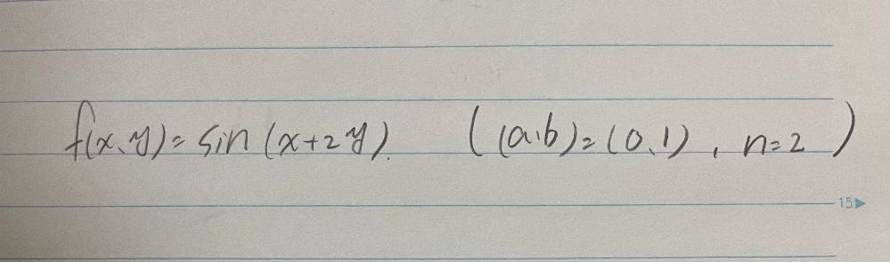 この式にテイラーの定理を適用した答えと解説をお願いします。