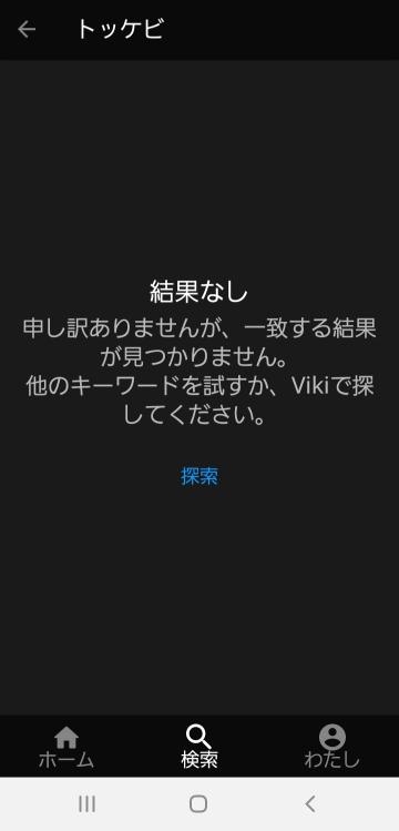 楽天VIKIをインストールしてみたのですが、いまいちよく分からないです。私のスマホは、Galaxyですが、VPNネコより、VPN MASTERの方がよいですよね?アメリカ、インドなどと色々言われてますが、結局どこの国にした らよいのですか?トッケビを見たいと思い探しましたが、下のようになります。どうしたらよいでしょうか?