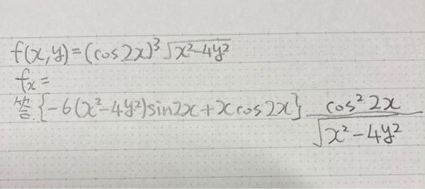fxの偏微分が分かりません。 できる限り過程を省略しない形でよろしくお願いします。