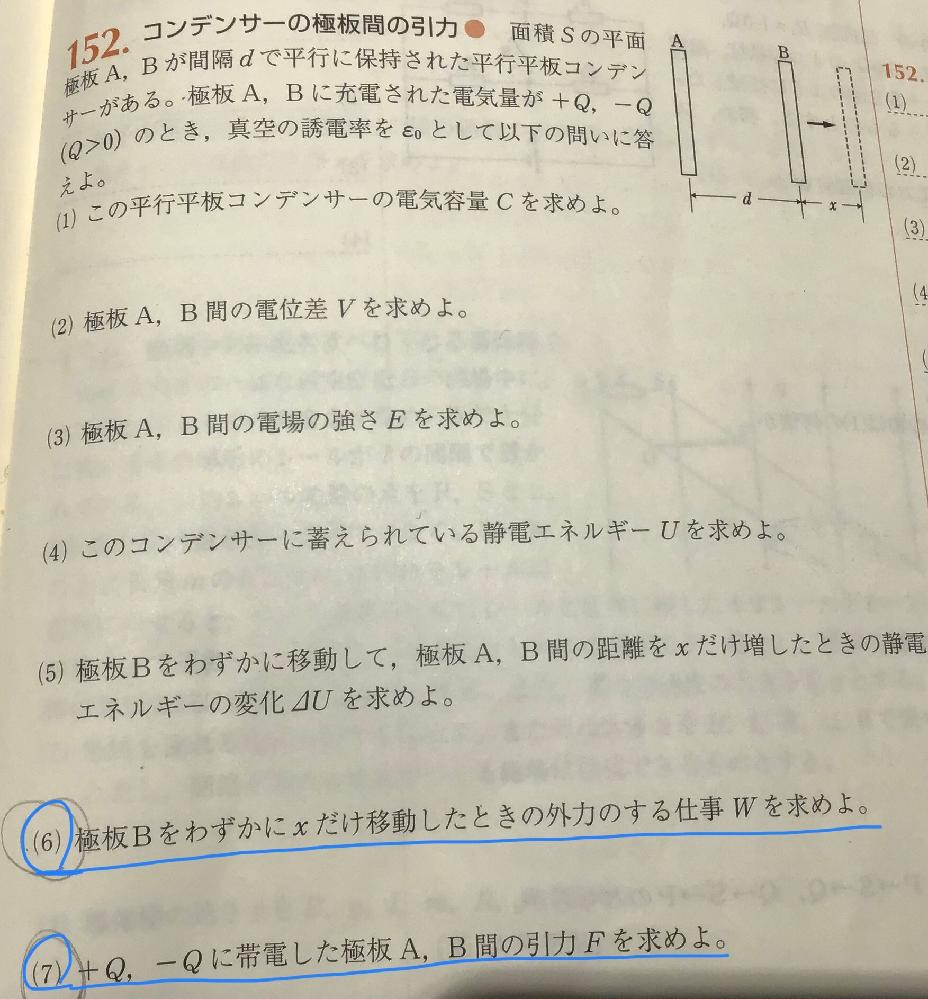 高校物理、電気の質問です。 (6)、(7)についてです。 ①(6)は(5)と同じ答えになるのですがそれはなぜですか。同じになる理由を詳しく教えてください。問題文中で理解できるところありますか。 ②(