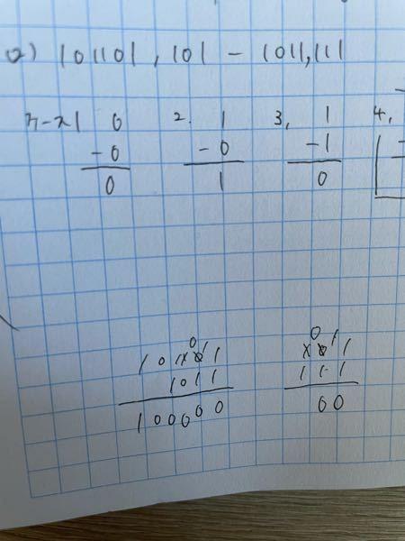このに進数同士の引き算の計算方法を教えて頂きたいです 少数店以下がわかりません よろしくお願いします