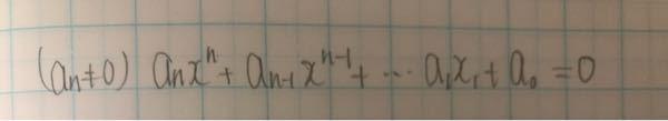 代数学の基本定理でn次方程式をこのように書いてありますが、係数が数列に必ずなるのでしょうか?