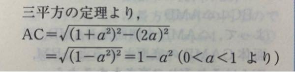 数学 どうして√の中がこうなるんですか?