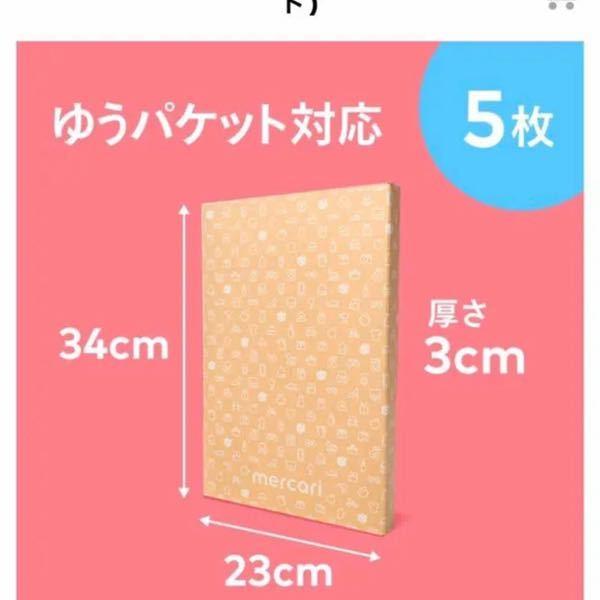 この箱を定形外で使うと送料はいくらになりますか?