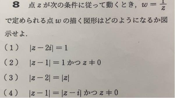 複素数平面の問題です。 答えがどうしても出ません。 お願いします。
