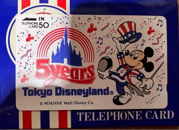 東京ディズニーランドの5周年のテレフォンカード未使用品があるんですけど、売ったらいくらくらい値がつきますか? 大切な思い出なので売らないのですが、いくらになるのかな?と思いました。