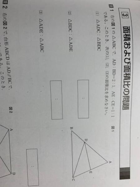 (2)の問題です。 解説で、三角形ADE=1/2三角形ADC=三角形BDCとあるんですがなぜでしょうか、