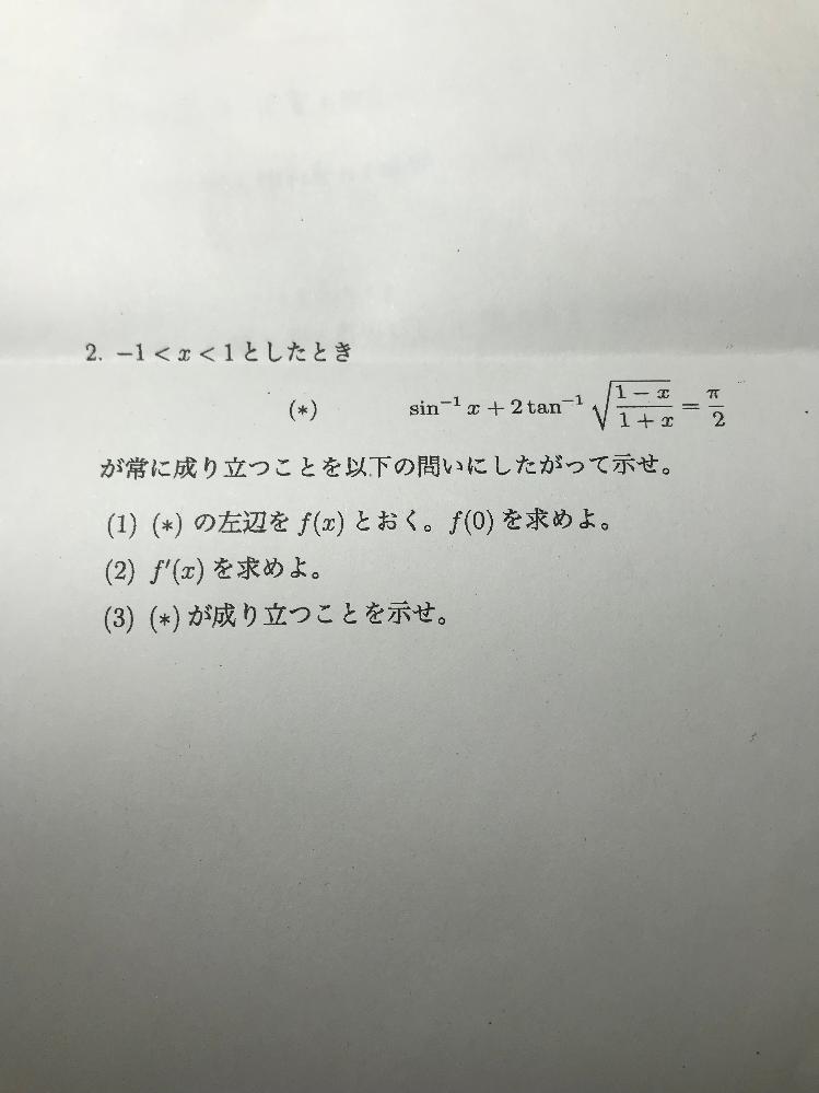 大学数学なのですが、分からないです。 得意な方お願いします。