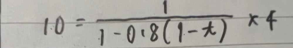 この方程式の計算方法を教えて頂きたいです。分母のtの移項の仕方がわからなくて、困っています。 その辺りのことも途中式等含め教えて頂きたいです、よろしくお願いします。答えは、t=0.25となります。
