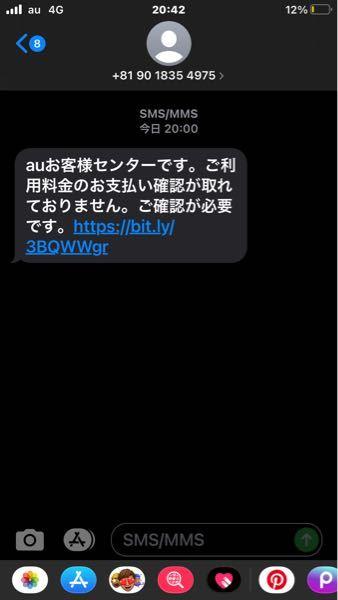 auお客さんセンターからメールが来たのですが、これって詐欺ですかね? URL押していまいました。結構やばいですか?