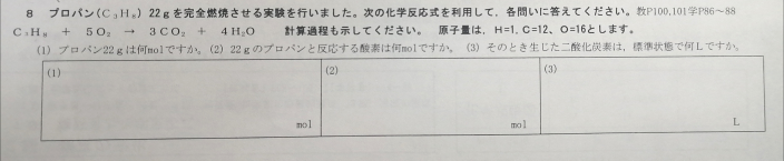 高2 化学基礎 化学反応式とその量的関係 考えましたが、理解出来ず分かりません。 計算過程と答えを教えていただきたいです。は
