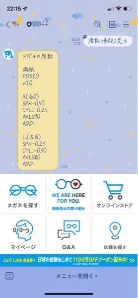 メガネを買ったんですけど、メガネの度数と目の度数ってどうやって見ればいいですか??教えてください!