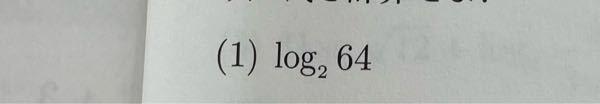 至急 対数関数です。なんで6になるんですか
