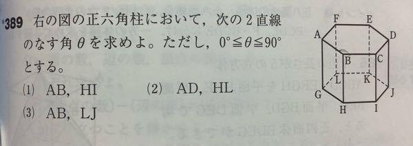 至急!数Aです。(1)なのですが、答えがθ=60°です。回答を見るとABとADで見るそうなのですが、なんでABと BCじゃないのでしょうか。