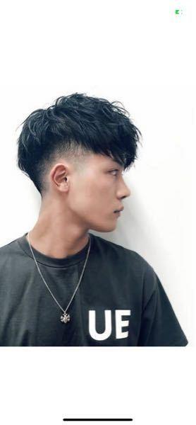 これなんていう髪型ですか?