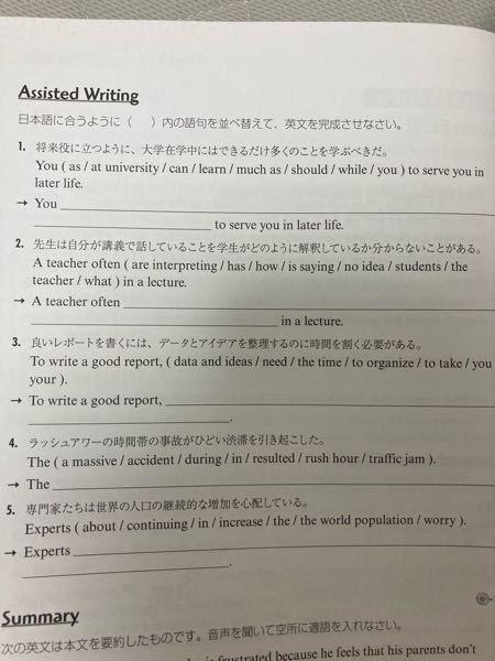 英語の並び換えについて質問です。 この五問の答えが知りたいです。 英語得意な方ぜひ教えて欲しいです!!!