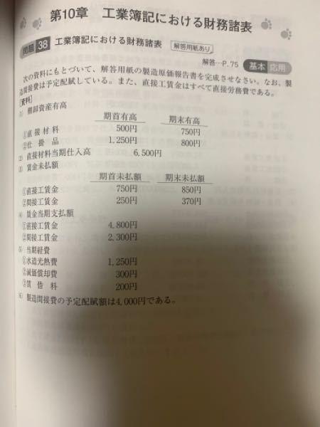 工業簿記の問題です。この場合の、当期総製造費用は15,150円になるのですが、どのようにして求めるのか教えてください。