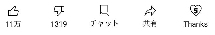 自分はYouTube premiumに登録しているのですが、このようにオフラインボタンが表示されなくなり、ダウンロード出来なくなりました。どうすればダウンロードできますかね?