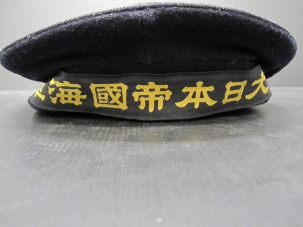旧日本海軍のペンネントは大戦末期には大日本帝国海軍に統一されましたか?