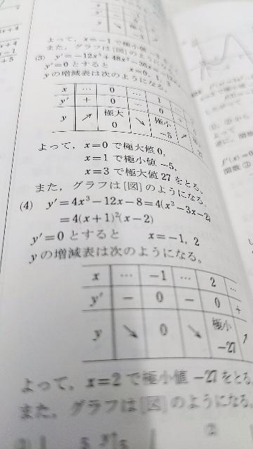 (4)の問題で 式変形をどうしたら4(x+1)^2(x-2)にできるのか教えて下さい。 自分は3次式の因数分解が苦手なのでこういうときどういう考え方したらいいのかも教えてほしいです。