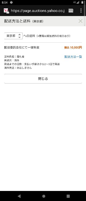 ヤフオクで98円の商品を送料10000円は詐欺じゃないですか? 98円に目が眩んで落札する人いるのですか?