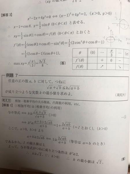 正の実数x,yがx^2-2x+4y^2=0を満たしながら変わる時、xyの最大値を求めよ。 写真は楕円の媒介変数表示による解法です。 θの範囲が0からπとありますが、x-1=tと置いた時、t>-1であるので、y>0と合わせてθの範囲が0<θ<πになるということであってますか?