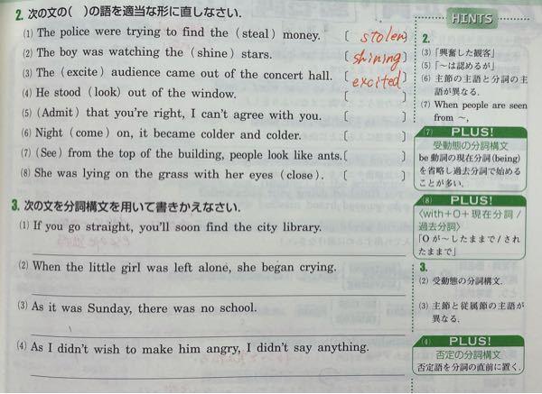 2(4)~3 教えていただきたいです! 和訳もよろしければお願いします。答えだけでも大丈夫です。