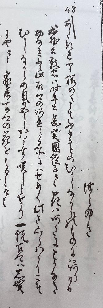 拾遺和歌集巻第一 48番歌の翻刻を教えて頂きたいです。 宰相中将敦忠朝臣の家の屏風に つらゆき あだなれど桜のみこそふるさとのむかしながらのものにはありけれ までは翻刻出来たのですが、その後の「或抄云敦忠は…」がわかりません。 どなたか詳しい方がいらっしゃいましたら、該当箇所の翻刻をお願い致します。また、この「或抄」が何の抄を指しているのかについても教えて頂きたいです。よろしくお願いします。