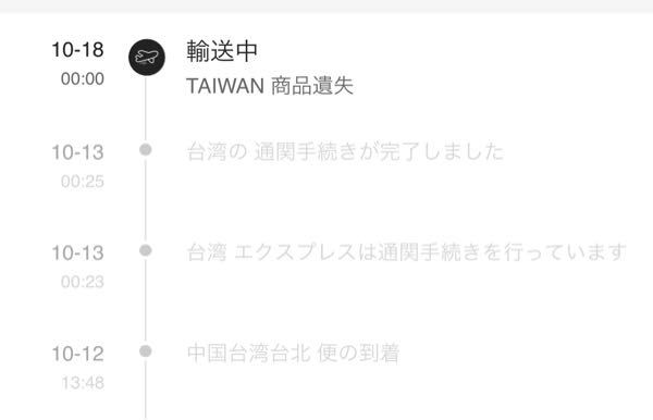 台湾在住です。 中国の通販で買い物をしてから追跡を見ていたら、何の連絡もなしに追跡の所に商品紛失と書いてあります。SHEINです。 通関手続きを完了しているということは、台湾に運ばれてから無くな...