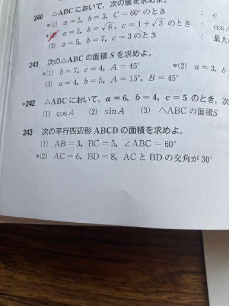 243 (2)がわかりません 途中式も含めて教えてくださると助かります
