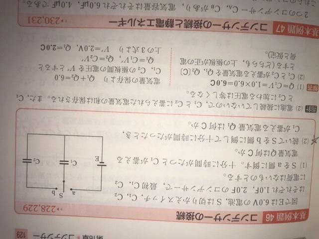 物理の問題なんですが、2番でC1とC2の電圧が等しいのはなんでですか?