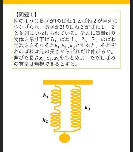作用反作用の法則より、k1x=k2xらしいですが、作用反作用の法則がバネの間で成立する理由が分かりません。
