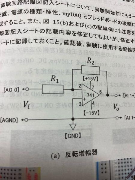 オペアンプ反転増幅器のブレッドボードの配線図を教えていただきたいです。できればなぜそうなるのかも教えていただきたいです。